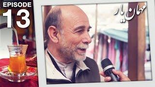 مهمان یار - فصل ششم  - قسمت سیزدهم / Mehman-e-Yaar - Season 6 - Episode 13