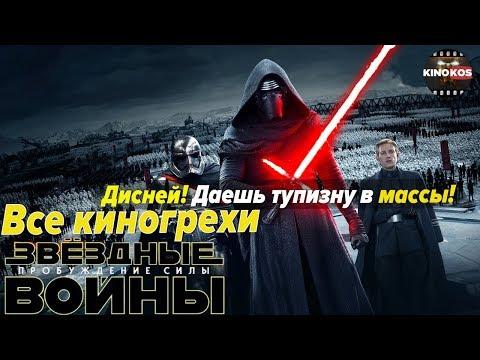 """Все киногрехи """"Звёздные войны: Пробуждение силы"""""""