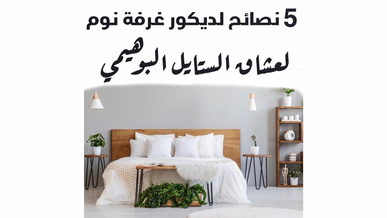 5 نصائح لديكور غرفة نوم لشعاق الستايل البوهيمي