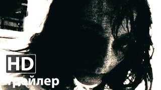 Квартира 143 - Русский трейлер | Карлес Торренс | 2013 HD