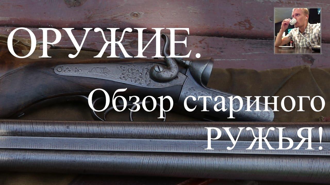 Обзор ружья Льежской мануфактуры №1. Льеж Бельгия или Бельгийские .