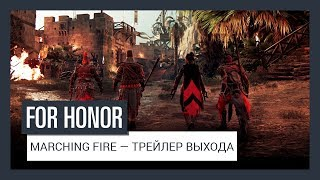 For Honor Marching Fire – Трейлер выхода