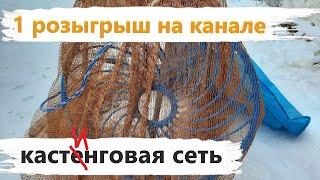 Первый розыгрыш КАСТИНГОВОЙ СЕТИ cast net