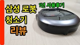 삼성 로봇청소기 리뷰[Samsu…