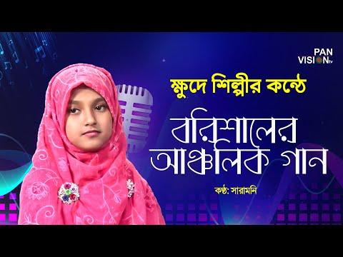 ক্ষুদে শিল্পীর কন্ঠে বরিশালের আঞ্চলিক গান    Saramoni   Bangla Song