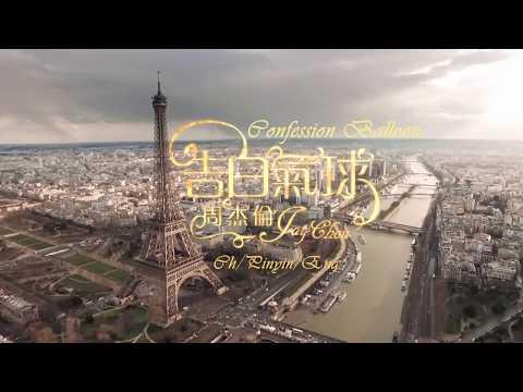 告白气球 (Confession Balloon) - Jay Chou [Ch/Pinyin/Eng Lyrics]