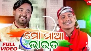 ମୋ ମା ଭାରତ | Mo Maa Bharata Odia Patriotic Songs | Independence Day Special Odia Patriotic Songs Mp3 Song Download