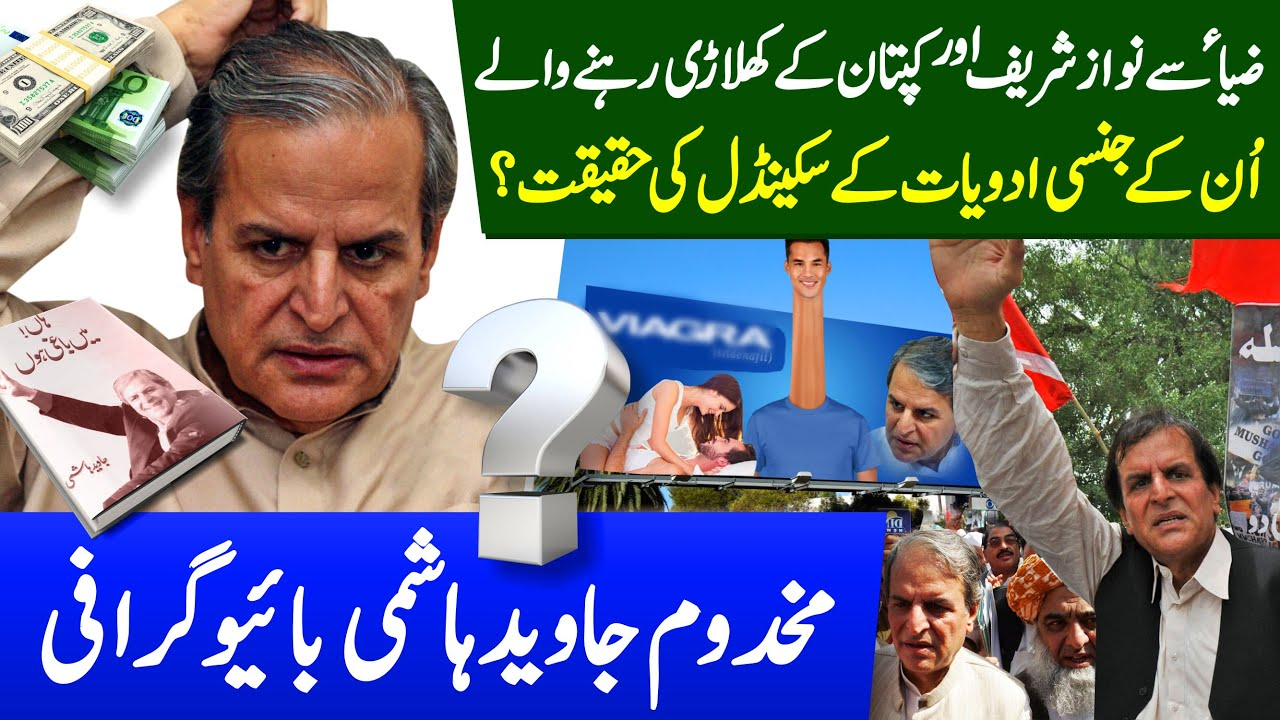 Javed Hashmi Political Journey | From Zia Nawaz Sharif to Imran Khan | Shah Mahmood Qureshi | Multan