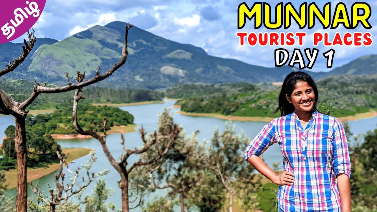 Download MUNNAR | Munnar Tourist Places | Munnar Places To Visit | Kerala {Day 1}