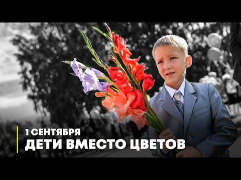 1 сентября - Дети вместо цветов