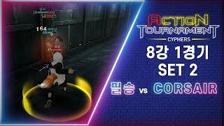 사이퍼즈 액션토너먼트 2019 여름 시즌 필승 vs CORSAIR 2set