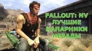 Fallout NV Команда Мечты . Обзор спутников