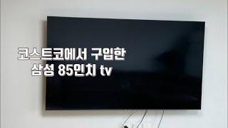 코스트코 삼성 85인치 티비 설치했어요