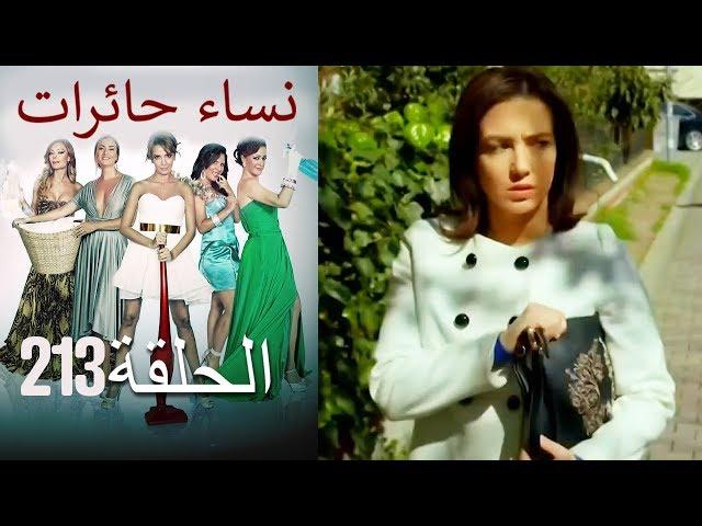 نساء حائرات 213 Nisa Hairat