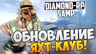 SAMP - Diamond RP Обновление Яхт-Клуб! #15 (Amber)(IP сервера 5.254.105.203:7777 ▻Мой ник в игре Roma_Dit (Указывайте при регистрации) ▻ Мой Канал https://goo.gl/Btf4eB ○ Мой ВК:..., 2016-02-08T02:29:38.000Z)