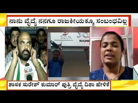 BJP MLA Suresh Kumar Daughter Accused Of Distributing Money   Corporator KrishnaKumar Reaction