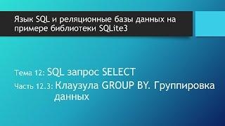 SQL для начинающих. SQL запрос SELECT GROUP BY: группировка данных выборки в базах данных SQLite