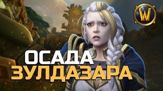 Осада Зулдазара - НОВЫЙ РЕЙД! («Обновление 8.1») // Wow: BfA