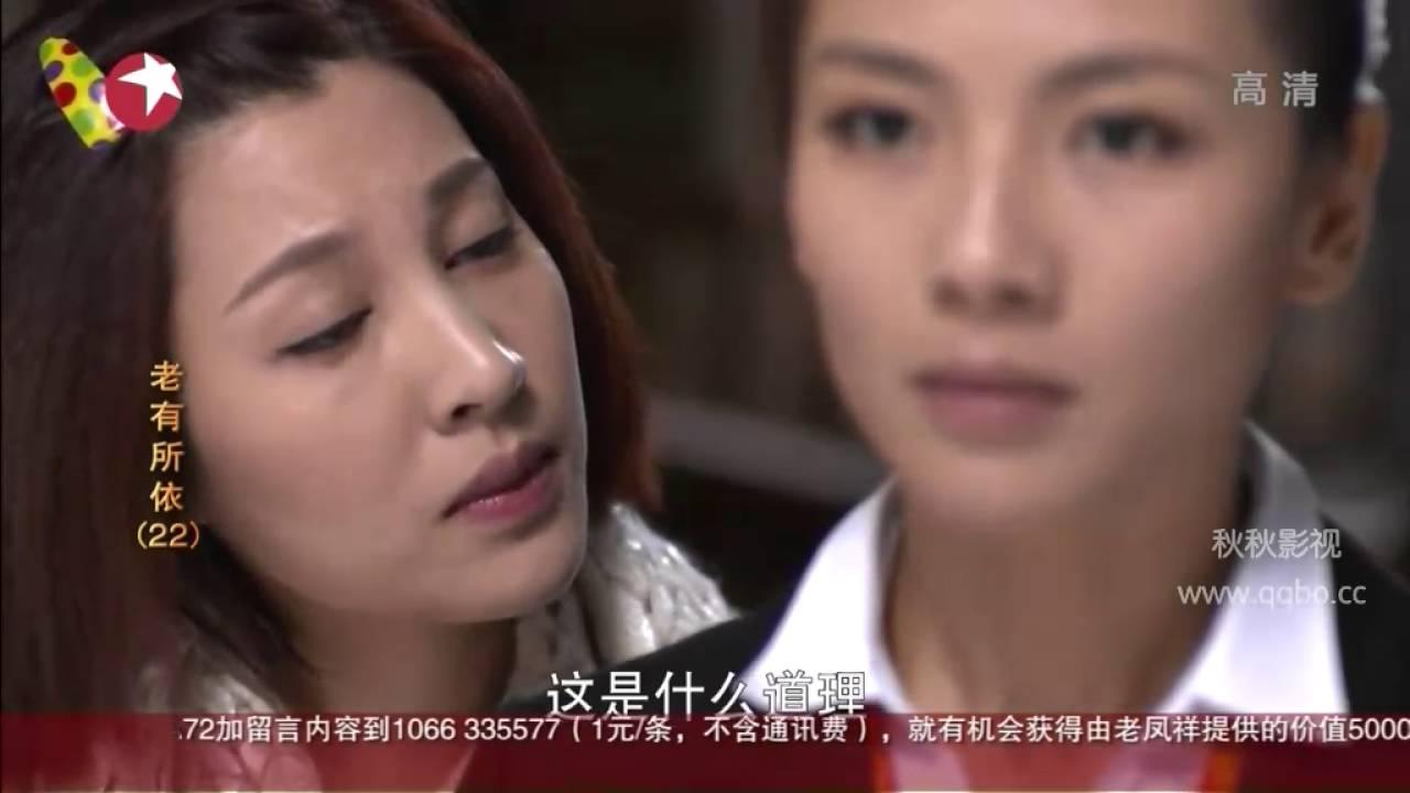 老有所依 HD1024高清22 - YouTube