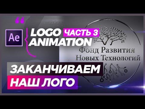 ✔️ КАК сделать ★ Анимацию ЛОГО для КАНАЛА 🔥 YouTube ☆ ЧАСТЬ 3