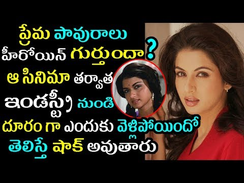 Yesteryear Top Heroine Prema Pavuralu Fame Bhagyashree Shocking Marriage Details|Filmy Poster