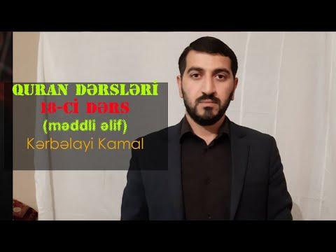 Quran dərsləri 18-ci dərs (məddli əlif) Kərbəlayi Kamal