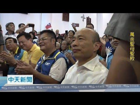 【全程影音】9/21屏東產業學習之旅(一) 韓國瑜參訪台灣最古老教堂 數千名支持者熱情包圍!│萬金聖母聖殿