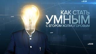 """""""Как стать умным"""" №3. Как вам врут Фоменко и Носовский"""