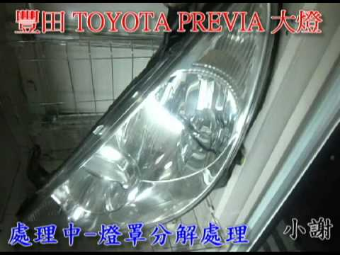TOYOTA PREVIA 大燈拋光燈罩內部白內障及表面氧化霧化泛黃還原修復處理.avi - YouTube