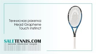 Теннисная ракетка Head Graphene Touch Instinct обзор от Saletennis.com