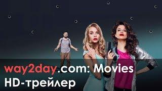 Блокбастер – Русский трейлер 2017, HD