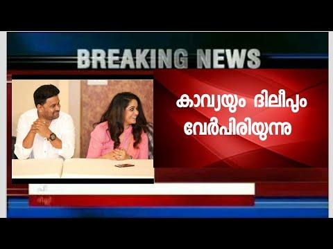 കാവ്യയും ദിലീപും വേര്പിരിയുന്നു - ഞെട്ടലോടെ സിനിമാലോകം  । Dileep and Kavya getting divorce