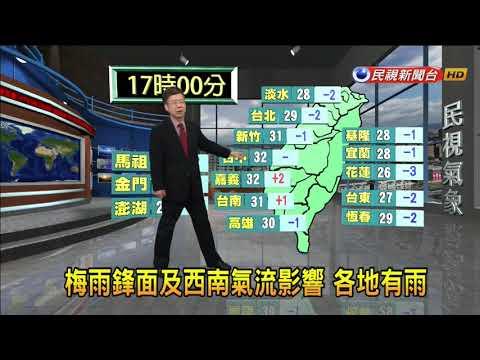 2018/06/13 週四南台灣雨勢大 週五起各地有豪大雨-民視新聞