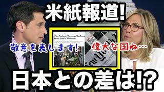 米国大反響!!NY紙が'日本の成功'を『鬼滅の刃』と共に特集!!現地から驚きと羨望の声!!【海外の反応】