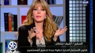 #90دقيقة  | قانون جديد للاستثمار فى مصر .. وعدد المستفدين من العلاوة السنوية 10%