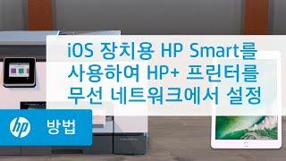 iOS 장치용 HP Smart를 사용하여 HP+ 프린터…