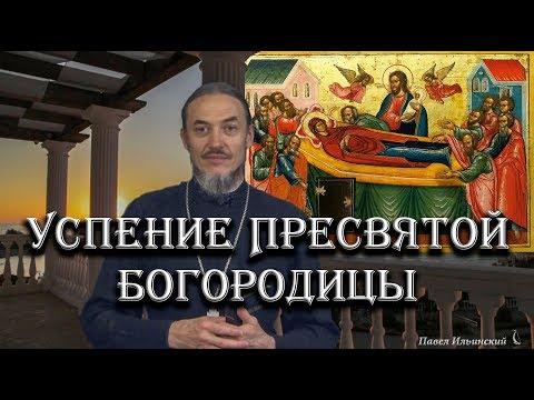 Успение Пресвятой Богородицы. О почитании Богородицы.