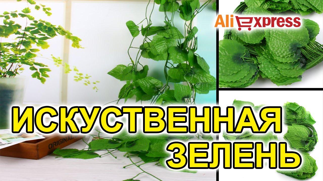 Искусственное вертикальное озеленение интерьера. Купить искусственную зелень для декора вы можете в гарден ринг.