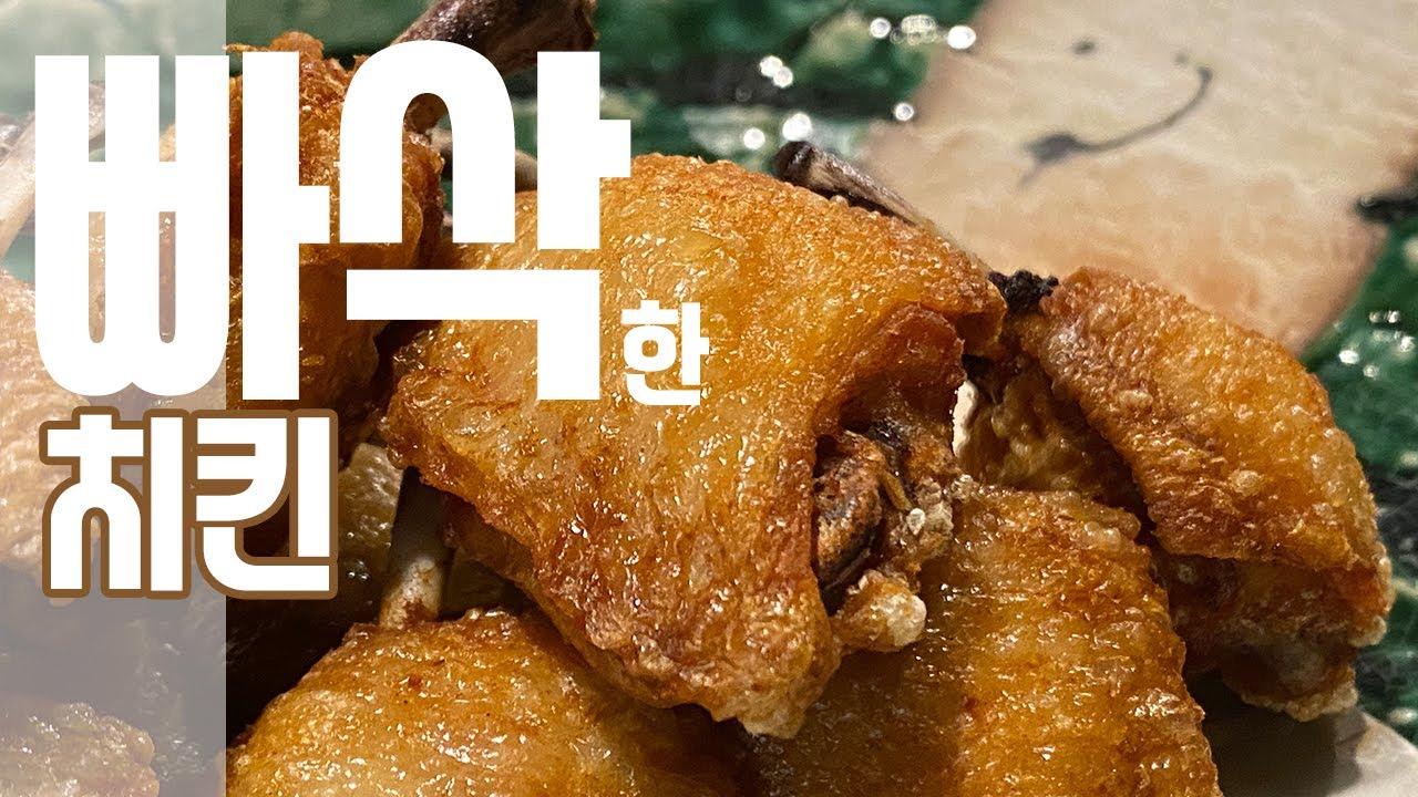 빠삭한 치킨