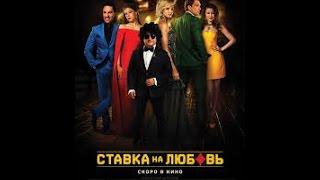 Ставка на любовь 2016 Русский трейлер