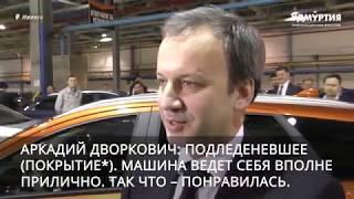 Аркадий Дворкович и Максим Соколов протестировали Lada Vesta SW Cross