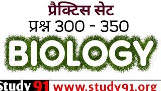 SuperHit Biology Quiz | Jiv vigyan | जीवविज्ञान | Bio91 |study91 | practice91 |91study | science91