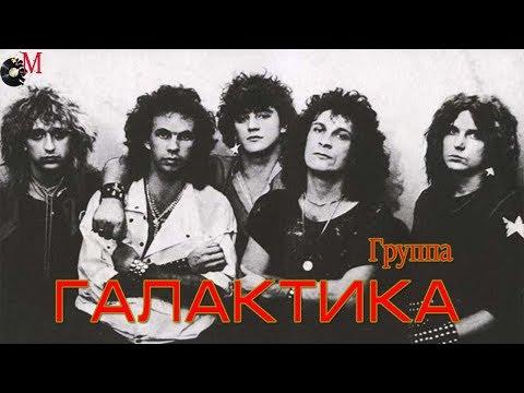 МЕЛОМАНия-Металл СССР-Группа Галактика(биография)