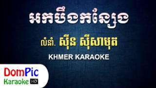 អកបឹងកន្សែង ស៊ីន ស៊ីសាមុត ភ្លេងសុទ្ធ - Ork Beng Kon Seng Sin Sisamuth - DomPic Karaoke