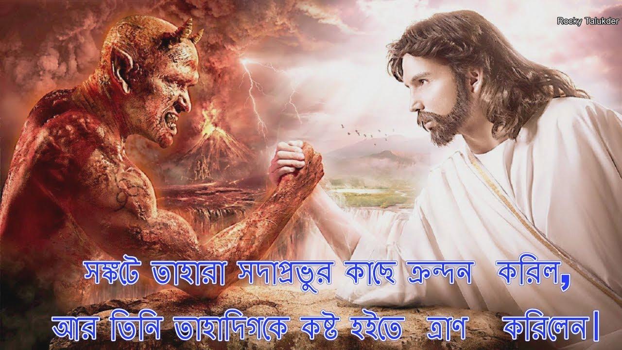 Jesus Protect Us From Evil যীশু আমাদেরকে রক্ষা করেন । Bangla Christian Video
