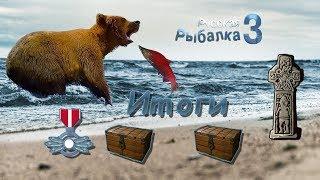 Російська Рибалка 3.99 (Russian Fishing) Підсумки вересня 2019