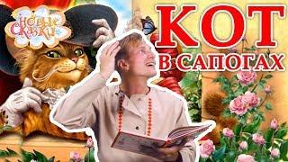 """Новые сказки для детей: Всеволод читает сказку """"Кот в сапогах"""". Часть 2"""