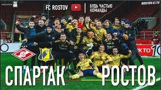 СПАРТАК - РОСТОВ FCR Live 08.12.19