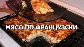 Как готовить мясо по французски с картошкой. Рецепт от Ивана!(МОЙ САЙТ: http://ot-ivana.ru/ ☆ Блюда из картофеля: https://www.youtube.com/watch?v=Trl-syom-ZI&list=PLg35qLDEPeBQ4errHXuADBB5xA5BWMd_B ..., 2015-01-18T05:08:45.000Z)