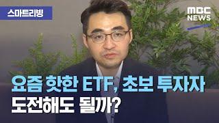 [스마트 리빙] 요즘 핫한 ETF, 초보 투자자가 도전해도 될까? (2021.04.27/뉴스투데이/MBC)